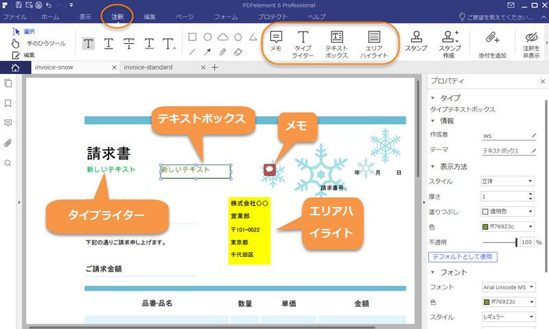 PDF注釈を隠す