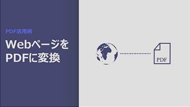 PDF html 変換