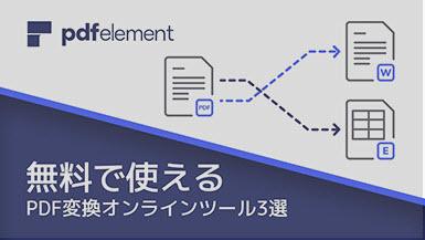 PDF 変換 無料