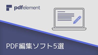 PDF 編集 無料