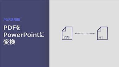 PDF パワーポイント 変換