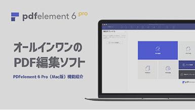 PDF編集ソフト